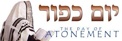 Yom Kippur logo